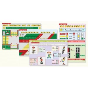 Комплект от 4 бр. картонени табла по БДП за 1кл., всяко с размери - 50 х 70см