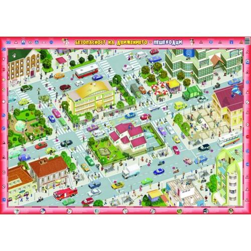 Картинна карта / табло - Безопасност на движението - Пешеходци - 137 х 96 см