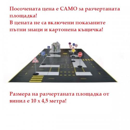 Голяма подвижна площадка по безопасност на движението - БДП -10 х 4.5 метра
