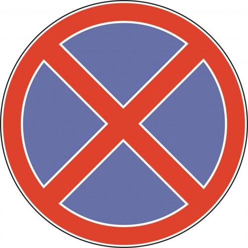"""Пътен знак със стойка - В27 - """"Забранени престоят и паркирането"""""""