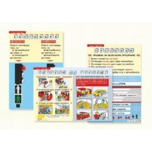 Комплект от 3 бр. картонени табла по БДП за 2кл., всяко с размери - 50 х 70см