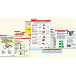 Комплект от 9 бр. картонени табла по БДП за 3кл., всяко с размери - 50 х 70см