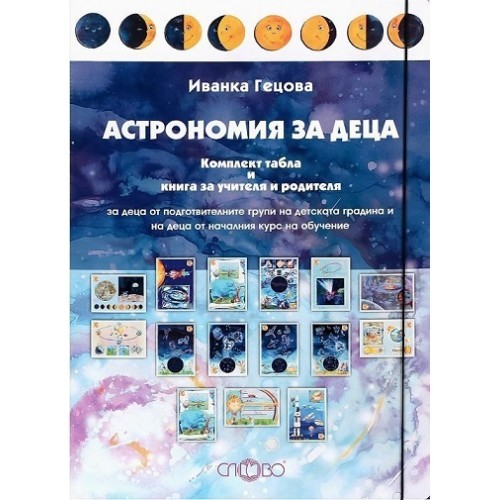 15 учебни табла по Астрономия за деца + книга за учителя