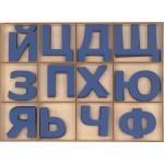 """Голяма подвижна """"Монтесори азбука"""" (български език - кирилица) - Печатни букви"""